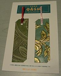 金唐革紙の栞